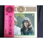 LP/レコード 0049■カーペンターズ/MAX20/帯付/MAX207