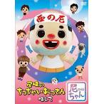 新品DVD 003■尼崎のちっちゃいおっさん 略して 尼ちゃ...