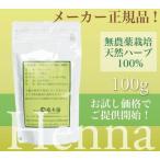 ヘナ(天然染料100%) 癒本舗 100g(メール便可)
