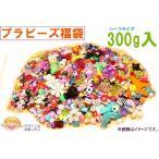 福袋プラビーズ300gパック アクリルビーズプラスチック製ファンシークラフトビーズがたっぷり!
