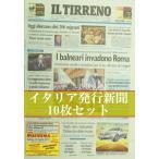 【イタリア新聞】 ■ 10枚 ■ 本物イタリア発行未使用品!ラッピングペーパー包装紙ディスプレイに