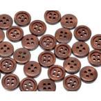 【木製ボタン】木のボタン(ダークブラウン)ウッドボタンセット/15mmサイズ20個