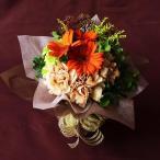 【送料無料】 そのまま飾れるハロウィンカラーの花束 秋色スタンドブーケ