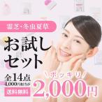 送料無料 2000円ポッキリ 全7点 ...