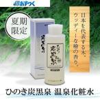 ひのき炭黒泉 温泉化粧水210ml ウッディーな檜の香り 潤いバランスを整える化粧水