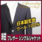 紺ブレザー 紺ブレ メンズ シングル ジャケット ウール100% 日本製生地 R8005