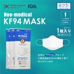 韓国KF94マスク 送料無料 個包装 国内発送 使い捨て 3D立体加工 4層立体構造 高密度 ネオメディカル セーフガード黄砂防疫マスク 安全マスク