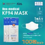 韓国KF94マスク 個包装 国内発送 100枚セット 送料無料 使い捨て 3D立体加工 4層立体構造 高密度 ネオメディカル セーフガード黄砂防疫マスク 安全マスク
