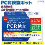 タイムセール!PCR検査キット コロナウイルス検査キット PCR検査 自宅で検査 セルフ検査 新型コロナ 送料無料 唾液採取用 東亜産業予約不要 痛みなし TOAMIT