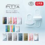 日本製 PITTA MASK 全種類 ピッタマスク3枚入り 送料無料 グレー ライトグレー ホワイト カーキ ネイビー レギュラーサイズ スモール 2.5a 洗えるマスク