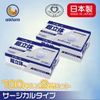 【送料無料】ユニチャーム ソフトーク 超立体マスク 2個セット 日本製マスク unicharm 業務用 サージカルタイプ ふつうサイズ 100枚入