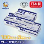 【送料無料】ユニチャーム ソフトーク 超立体マスク 3個セット 日本製マスク unicharm 業務用 サージカルタイプ ふつうサイズ 100枚入