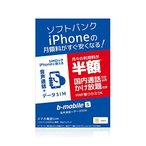 b-mobile S スマホ電話SIM (ソフトバンク) (iPhone専用) (ナノSIM) (音声通話付き) (申込パッケージ) (月額