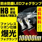 LEDヘッドライト フォグランプ ファンレス H8/H11/H16/HB4/HB3/H10 10000ルーメン ハイビーム 防水 防塵 送料無料 1年保証