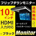フリップダウンモニター  10.2インチモニター 高画質液晶 動画 dvd HDMI microSD スマートフォン iPhone ルームランプ 送料無料