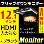 フリップダウンモニター  12.1インチモニター 高画質液晶 12インチ ワイド 動画 dvd HDMI microSD スマートフォン iPhone ルームランプ 送料無料