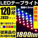爆光LEDテープライト ホワイト/ピンク/アンバー/ブルー/レッド/グリーン 120cm120発 1800lm 極細4.5mm 正面発光 明るい2835チップ 送料無料