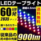 爆光 LEDテープライト ホワイト/ピンク/アンバー/ブルー/レッド/グリーン 60cm60発 正面発光 極細4.5mm 明るい2835チップ 12V 送料無料