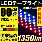 爆光 LEDテープライト ホワイト/ピンク/アンバー/ブルー/レッド/グリーン 90cm90発 極細4.5mm 1350lm 正面発光 明るい2835チップ 12V 送料無