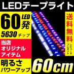 LEDテープライト ホワイト/ピンクパープル/アンバー/ブルー 60cm60発 ブラックベース黒 正面発光 明るい5630チップ送料無料