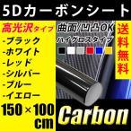 カーボンシート 5D 152cm×100cm 1m 簡単エア抜き構造 カーボン調 高光沢 フィルム ブラック/ホワイト/シルバー/レッド/ブルー/イエロー リアル 送料無料