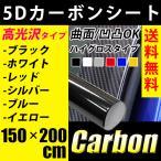 カーボンシート 5D 152cm×200cm 2m 簡単エア抜き構造 カーボン調 高光沢 フィルム ブラック/ホワイト/シルバー/レッド/ブルー/イエロー リアル 送料無料