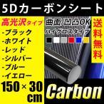 カーボンシート 5D 152cm×30cm 簡単エア抜き構造 ハイグロス 高光沢 フィルム ブラック/ホワイト/シルバー/レッド/ブルー/イエロー リアル 送料無料