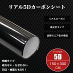 カーボンシート 5D 152cm×300cm 3m 簡単エア抜き構造 カーボン調 高光沢 フィルム ブラック/ホワイト/シルバー/レッド/ブルー/イエロー リアル 送料無料