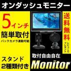 5インチモニター バックカメラ連動 スタンド2種類付き 送料無料