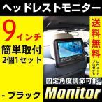 ヘッドレストモニター 9インチ 今ならモニター1個つき お買い得な2個セット DVDプレイヤー内蔵 CD MP3  送料無料
