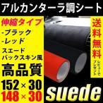 ショッピングスエード アルカンターラ調シート スエード バックスキン ブラック 152cm×30cm レッド 148cm×30cm 簡単エア抜き構造 ラッピングフィルム 送料無料