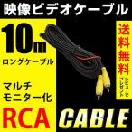 ビデオケーブル 10m RCA 映像ケーブル バックカメラ モニター ナビ 電源配線 ロングケーブル マルチモニター 送料無料