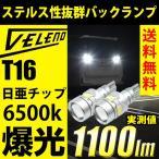 T16 LED バックランプ 日亜チップ 1100lm VELENO 爆光 純正同様の配光 ハイブリッド車対応 2球セット 車検対応 1年保証 送料無料