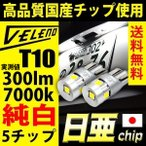 T10 LED 300lm ポジションランプ 日亜チップ 5chip VELENO 純白 純正同様の配光 ハイブリッド車対応 2球セット 車検対応 送料無料