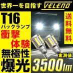 T16 LED バックランプ 驚異の3500lm VELENO 爆光 純正同様の配光 無極性 ハイブリッド車対応 2球セット 車検対応 1年保証 送料無料