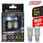 T16 LED バックランプ ありえない明るさ驚異の5200lm VELENO ULTIMATE 爆光 純正同様の配光 無極性 ハイブリッド車対応 2球セット 車検対応 1年保証 送料無料