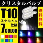 T10 LED ポジション 7色 クリスタル 透明バルブ スモール ルームランプ ナンバー灯 カーテシ 2球セット 送料無料