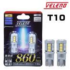 T10 LED 860lm ポジション ルームランプ 安定した発光 VELENO 白 ハイブリッド車対応 2球セット 車検対応 1年保証 送料無料