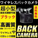 バックカメラ 画像