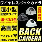 バックカメラ 小型 ワイヤレス CCD 角型 トランスミッター ホワイト/白 ブラック/黒 銀/クローム 送料無料