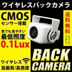 バックカメラ 角型 CMOS ワイヤレス 高画質 固定式 ホワイト 鏡像正像切替 超小型 防水仕様 ガイドライン有無選択 リアカメラ 送料無料