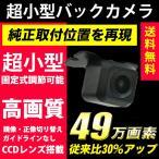 バックカメラ CCDレンズ 最高画質49万画素 角型 鏡像正像切替 ブラック/黒 角度調整可能 超小型 防水 ガイドライン無し 送料無料