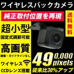バックカメラ ワイヤレス 画像