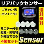 バックセンサー コーナー モニター付き リア 4個セット ブラック/ホワイト 黒/白 警告音 アラーム パーキングセンサー 送料無料