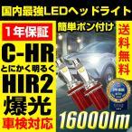 C-HR CHR ZYX10 NGX50 LEDヘッドライト HIR2 爆光 16000Lm ポン付け 無加工 車検対応 簡単交換ハロゲン仕様車用 とにかく明るく 送料無料