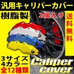キャリパーカバー ブレーキ 左右セット 3サイズ S M L カラー レッド ブルー イエロー シルバー 汎用 2個セット 送料無料