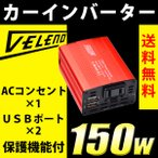 VELENO カーインバーター DC 12V AC 100V シガーソケット コンセント USB 車載充電 過電流保護機能付 150w-300W 送料無料