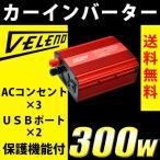 VELENO カーインバーター DC 12V AC 100V シガーソケット コンセント USB 車載充電 過電流保護機能付 300w-600W 送料無料