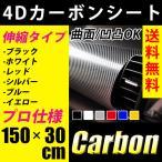カーボンシート 4D 152cm×30cm 簡単エア抜き構造 フィルム 伸縮 リアル ブラック/ホワイト/シルバー/レッド/ブルー/イエロー カーボン調 高品質 送料無料