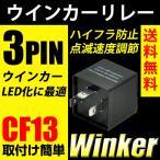 ハイフラ防止 ICウインカーリレー 3ピン CF13 LED化 点滅速度調節可能 送料無料
